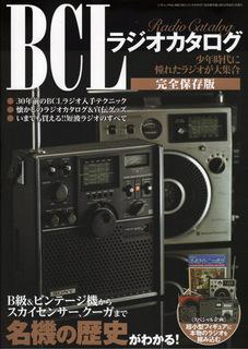 BCLRadioCatalog2.jpg