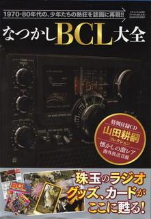BCLdaizen.jpg