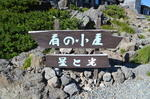 DSC_0653norikura.JPG