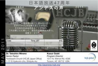 HCJB201105.jpg