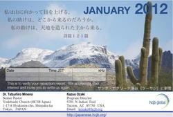 HCJB201201.jpg