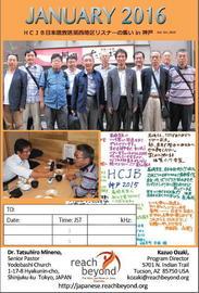HCJB201601b.jpg