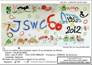 JSWC60-HCJB-Sample.jpg