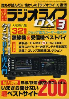 RadioLifeDX3.jpg